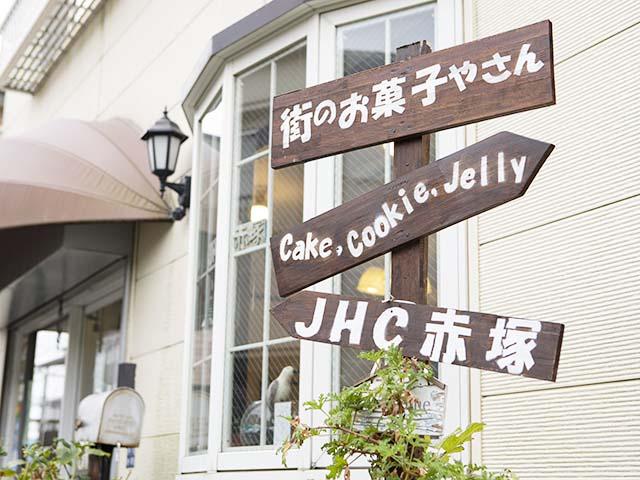 JHC 赤塚