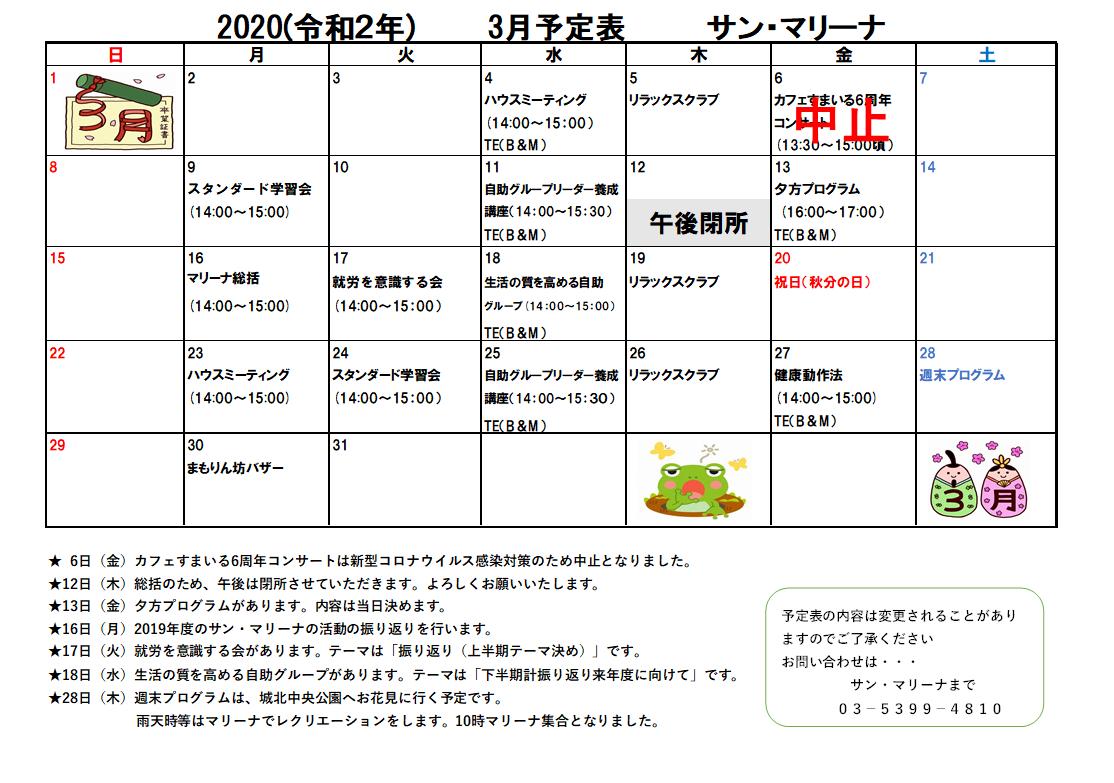 令和2年3月の予定表