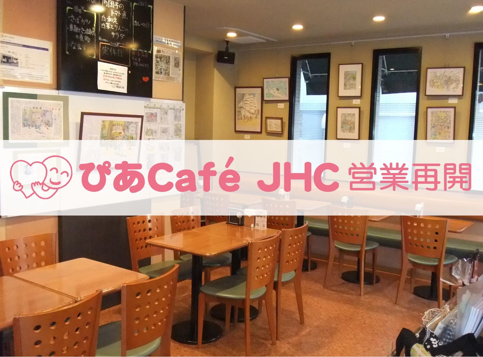 ぴあCafé JHC営業再開