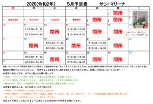 2020年5月予定表