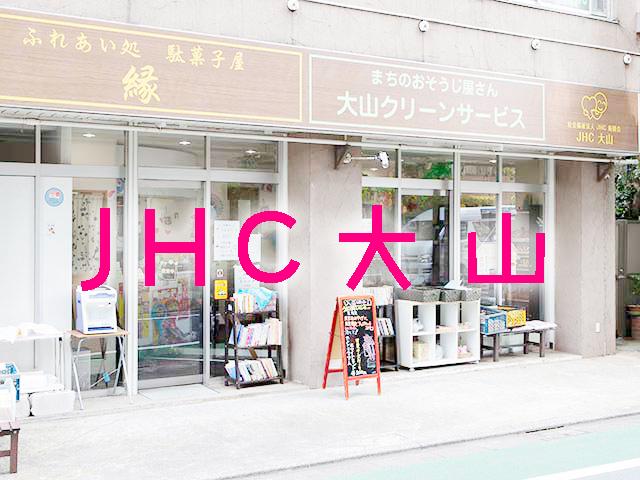 JHC大山