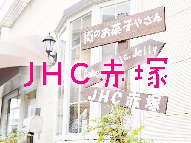 JHC赤塚