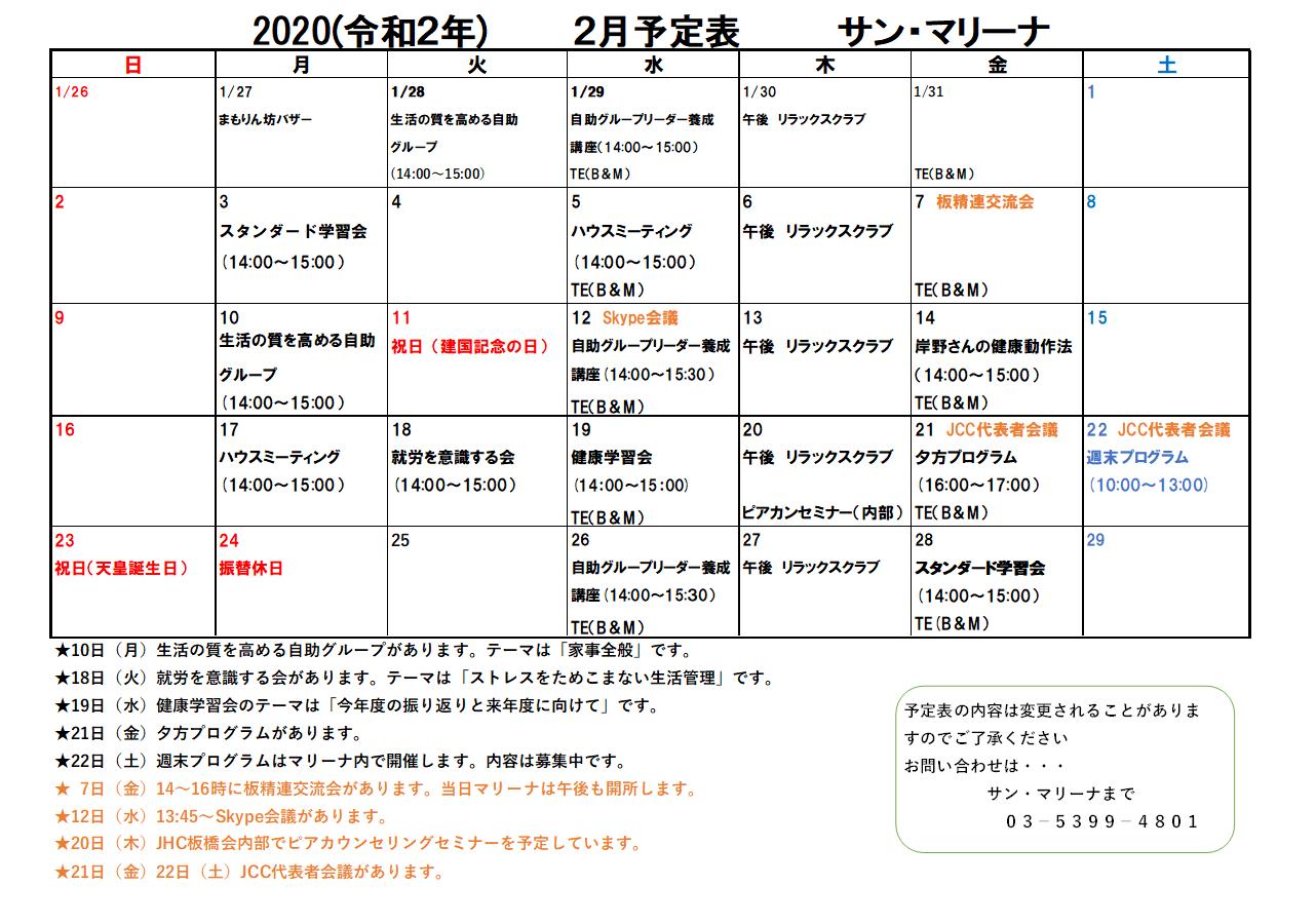 令和2年2月予定表