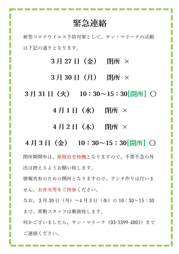 【緊急連絡】活動時間変更のお知らせ