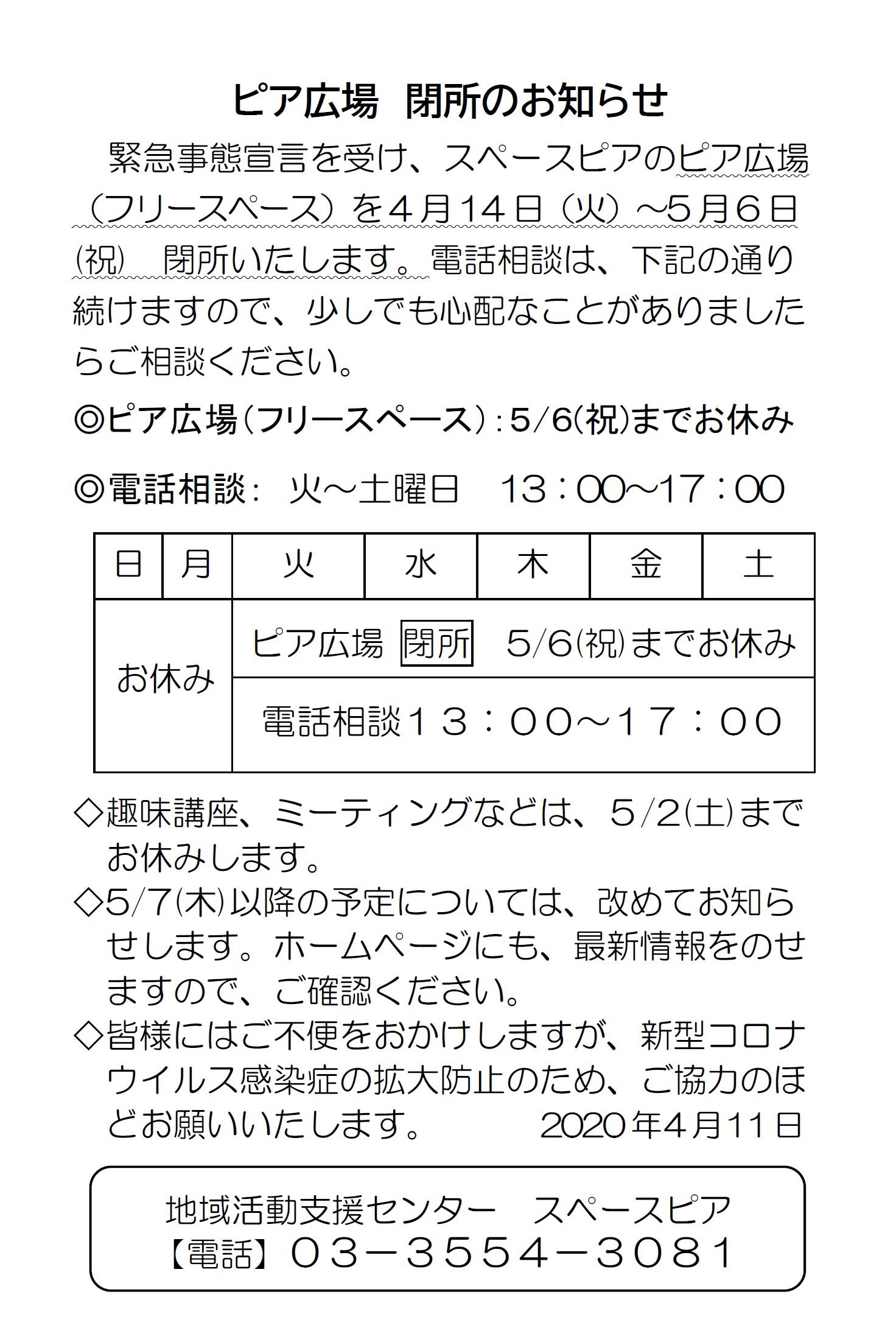 【4/10(金) 追記変更】4月フリースペースお休みのお知らせ