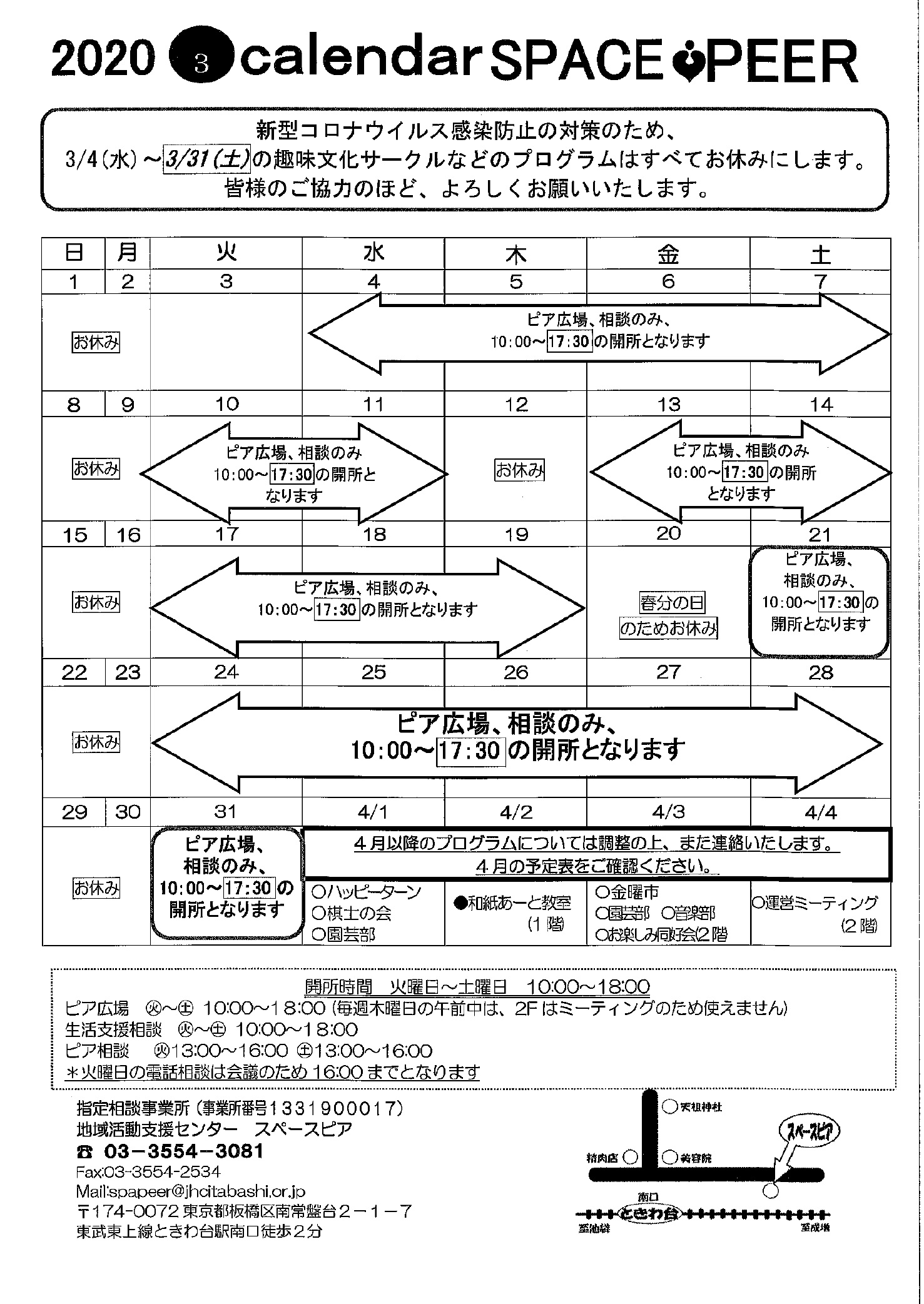 【3/11追記】3/4(水)~3/31(火)プログラムお休み、開所時間変更のお知らせ