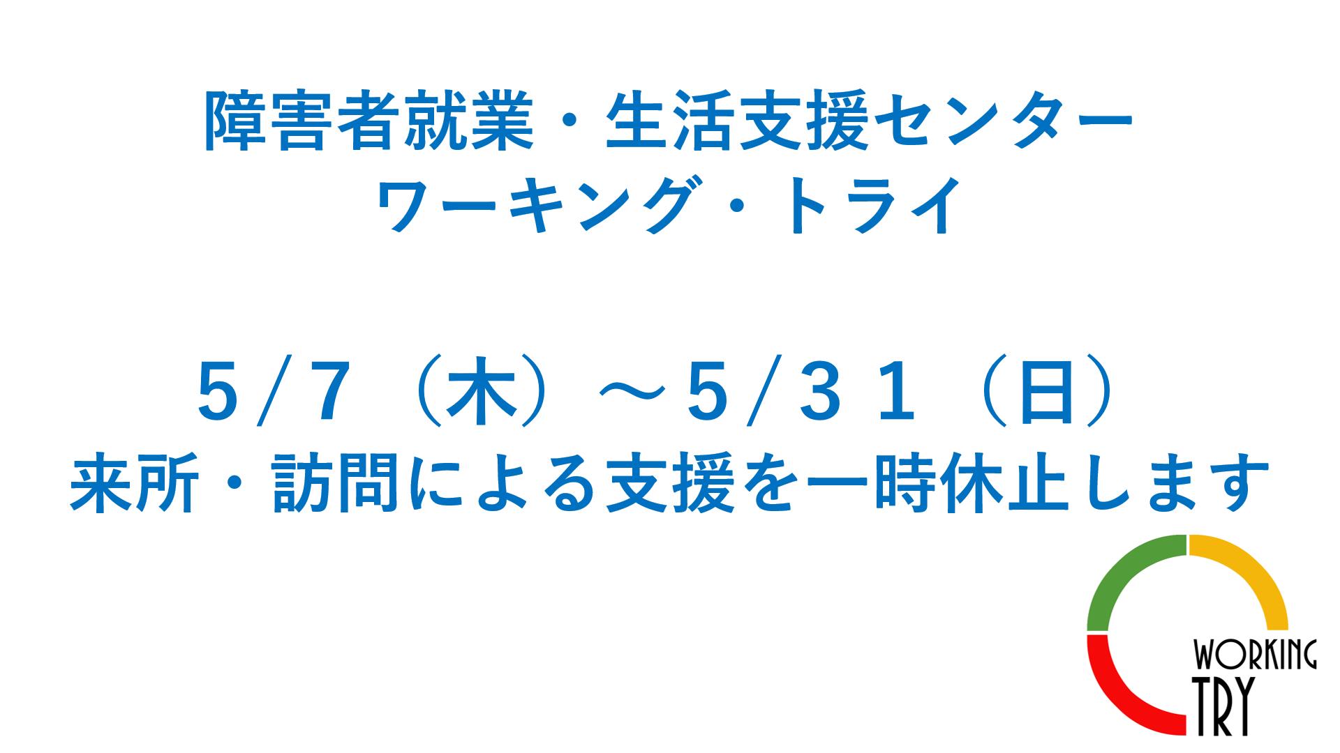 5/7(木)~5/31(日)まで支援休止のお知らせ