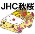夏休み期間の開所状況について(JHC秋桜)