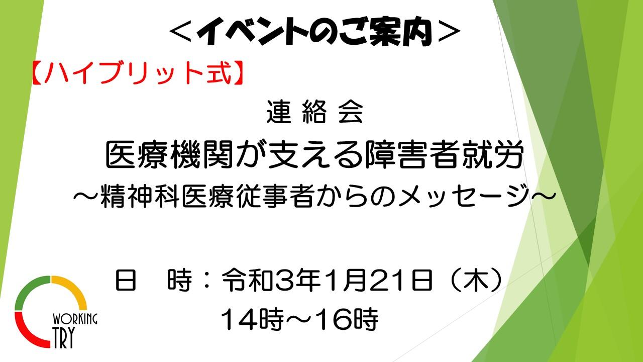 JHC板橋会 公式ホームページ