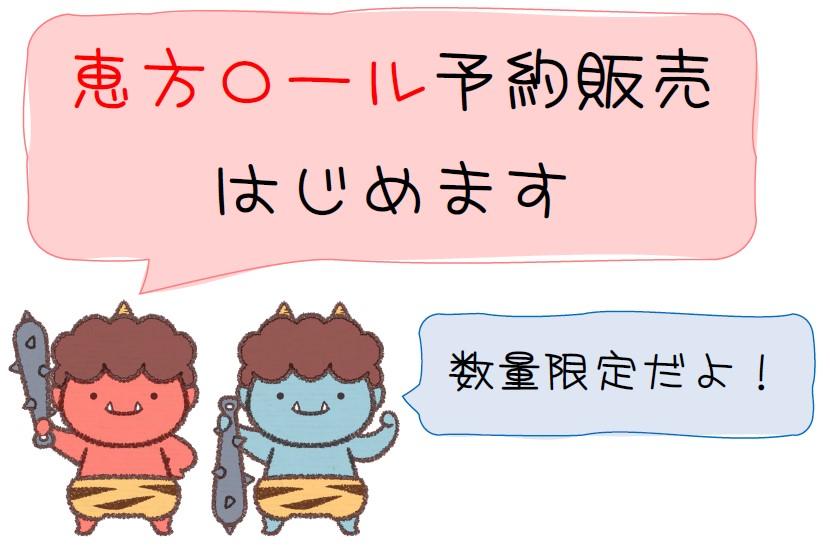 恵方ロール予約販売受付中!